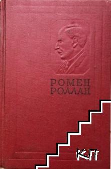 Собрание сочинений в четырнадцати томах. Том 13