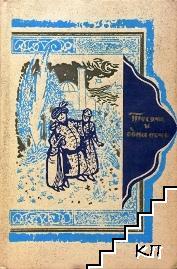 Тысячи и одной ночи в восьми томах. Том 1: Ночи 1-38