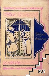 Тысячи и одной ночи в восьми томах. Том 8: Ночи 894-1001