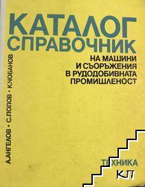 Каталог-справочник на машини и съоръжения в рудодобивната промишленост
