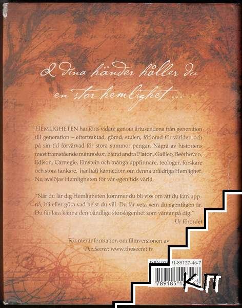 The Secret - Hemligheten (Допълнителна снимка 1)