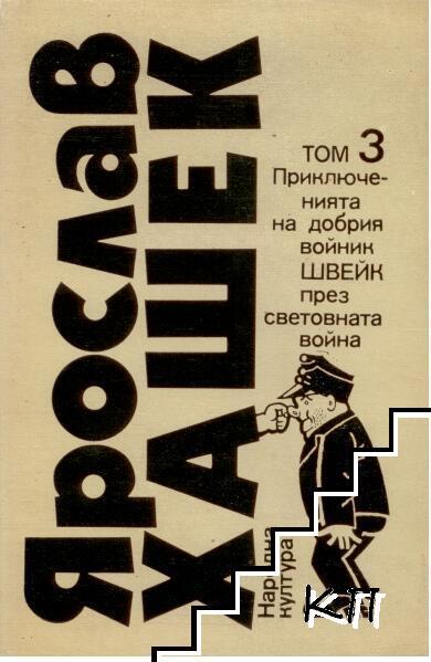 Избрани творби в три тома. Том 3: Приключенията на добрия войник Швейк през Световната война