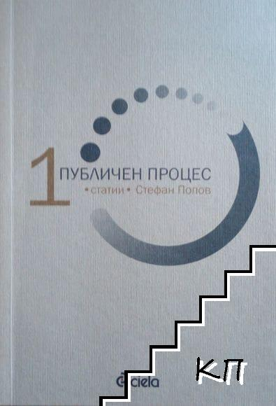 Публичен процес. Книга 1-2: Статии