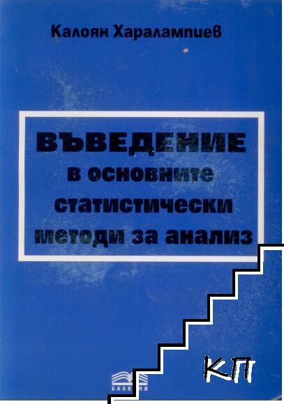 Въведение в основните статистически методи за анализ