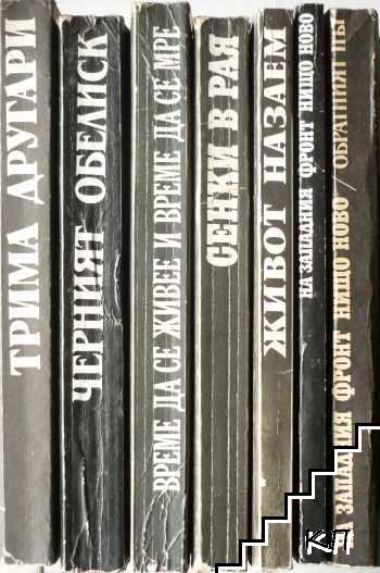 Eрих Мария Ремарк. Комплект от 7 книги