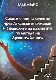 Самолечение и лечение чрез Атлантическите символи и символите на планетите по метода на Архангел Ханиел