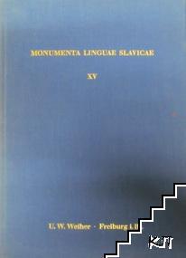 Festschrift fur Linda Sandik (Monumenta linguae Slavicae dialecti veteris, XV)