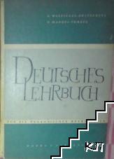 Deutsches Lehrbuch für die Ökonomischen Hochschulen