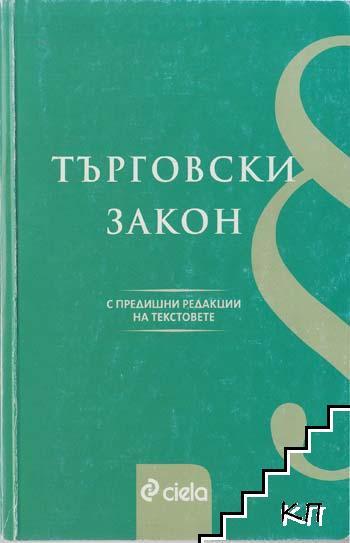 Търговски закон: С предишните редакции на текстовете