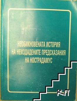 Необикновената история на неиздадените предсказания на Нострадамус