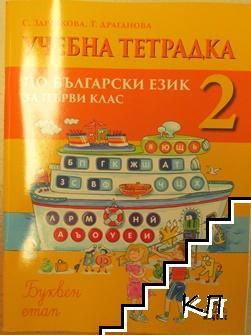Учебна тетрадка по български език № 2 за 1. клас