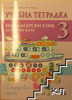 Учебна тетрадка по български език № 3 за 1. клас