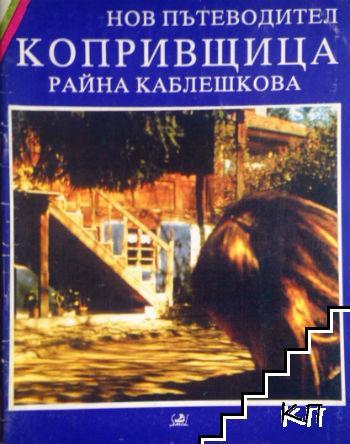 Нов пътеводител: Копривщица