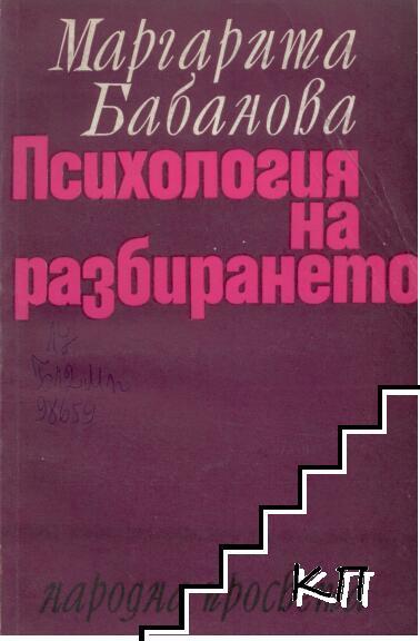 Психология на разбирането