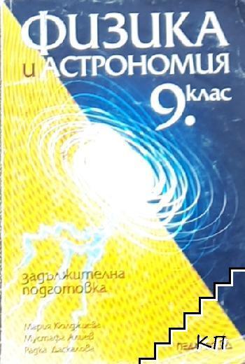 Физика и астрономия за 9. клас. Задължителна подготовка