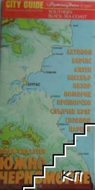Южно Черноморие. План-указател