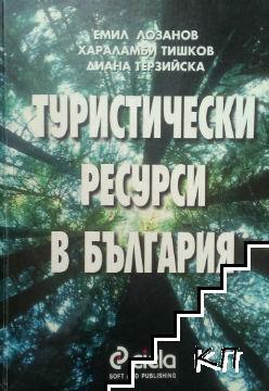 Туристически ресурси в България
