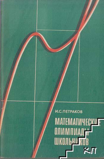Математические олимпиады школьников