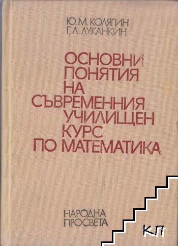 Основни понятия на съвременния училищен курс по математика