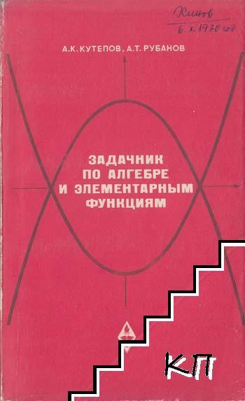 Задачник по алгебре и элементарным функциям