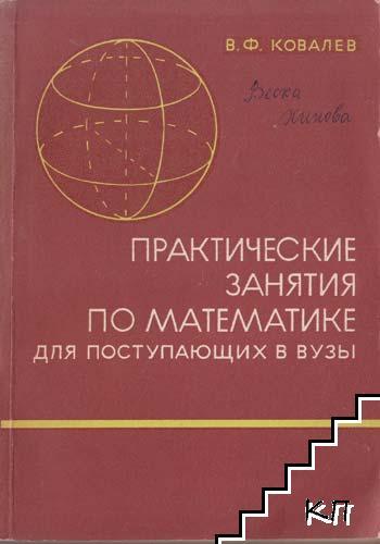 Практические занятия по математике
