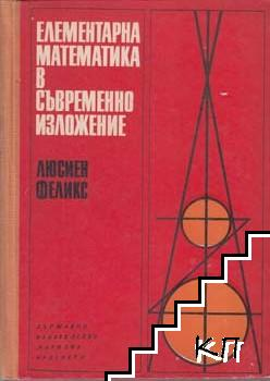 Елементарна математика в съвременно изложение
