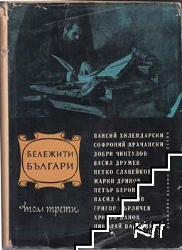 Бележити българи. Очерци в седем тома. Том 2-3, 5