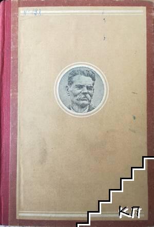 Събрани съчинения. Том 18: 1922-1923