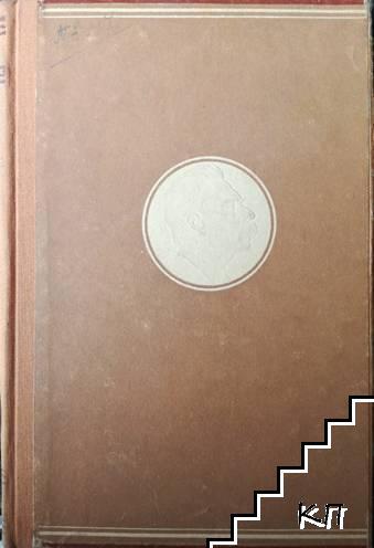 Събрани съчинения. Том 6: 1904-1905