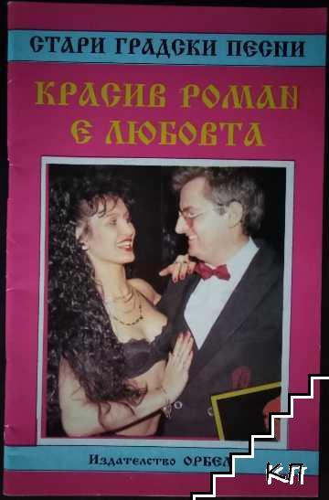 Красив роман е любовта