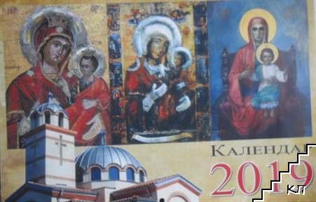 Стенен православен календар с празници, имени дни и избор на дата - 2019
