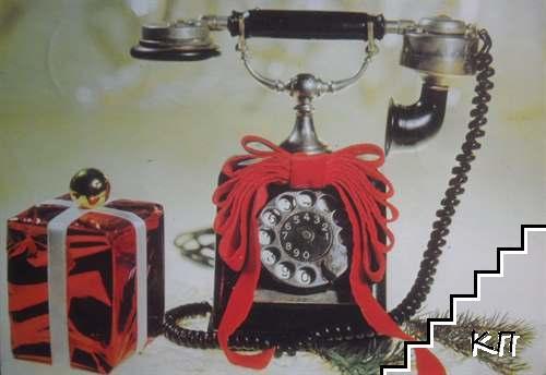 СМК-Смолян ви честити новата 1980 г.