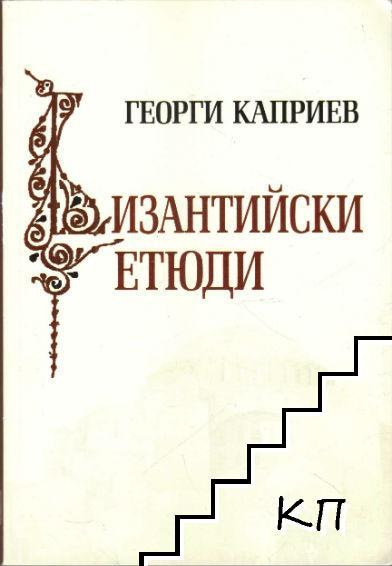 Византийски етюди