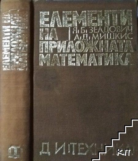 Елементи на приложната математика