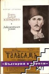 Георги Данов Зографина