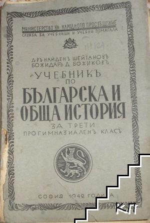 Учебникъ по българска и обща история за трети прогимназиален класъ