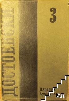 Събрани съчинения в дванадесет тома. Том 3