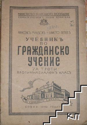 Учебникъ по гражданско учение