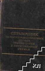 Справочник по полупроводникым диодам, транзисторам и интегральным схемам