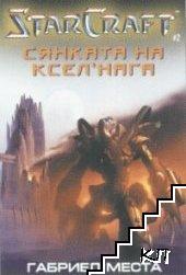 Star Craft Сянката на Ксел'Нага. Книга 2