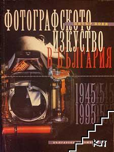 Фотографско изкуство в България. Част 2: 1945-1995