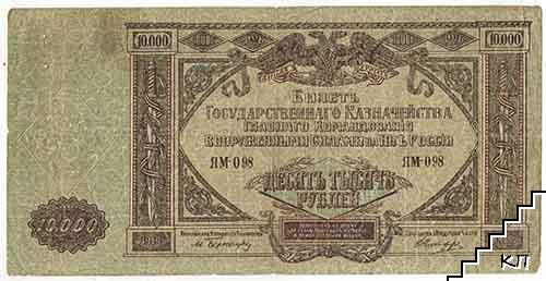 Билет Государственного Казначейства, Главного Командования вооруженными силами на Юге России.