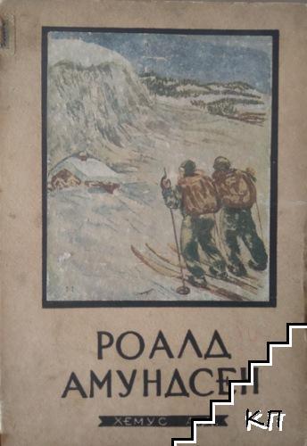 Роалд Амундсен