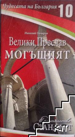 Чудесата на България. Книга 10: Могъщият Велики Преслав