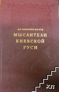 Мыслители Киевской Руси