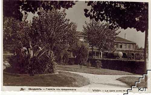 Видинъ - Гарата с градината