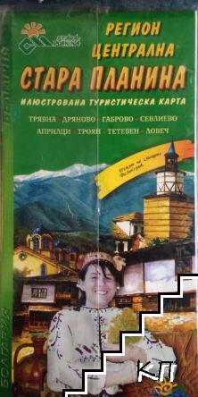 Регион Централна Стара планина