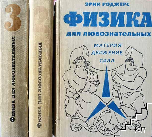 Физика для любознательных в трех томах. Том 1-3