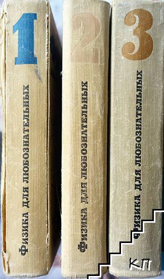 Физика для любознательных в трех томах. Том 1-3 (Допълнителна снимка 2)