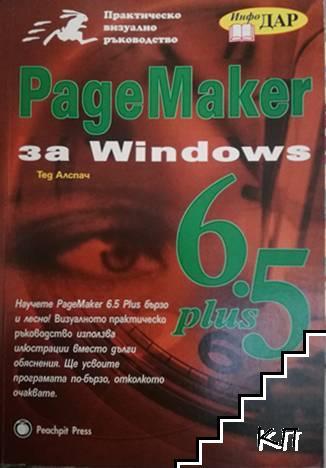 PageMaker 6.5 plus за Windows